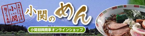 小関麺興商事